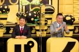 『爆笑問題&霜降り明星のシンパイ賞!!』に出演する爆笑問題 (C)テレビ朝日