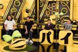 『爆笑問題&霜降り明星のシンパイ賞!!』でコンビ活動再開後初のテレビ出演となったかが屋と爆笑問題 (C)テレビ朝日