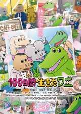アニメーション映画『100日間生きたワニ』ポスタービジュアル(C)2021「100日間生きたワニ」製作委員会