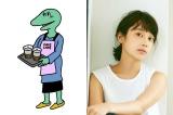 バイトちゃん役:清水くるみ(C)2021「100日間生きたワニ」製作委員会