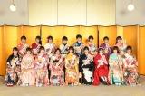 AKB48グループの新成人17人=AKB48 2021年 新成人メンバー成人式 (C)AKB48