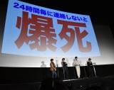 大スクリーンを使って作品をプレゼンする赤ペン瀧川=映画『太陽は動かない』公開御礼舞台あいさつ