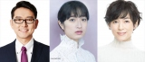 Netflix映画『浅草キッド』(2021年冬配信)(左から)土屋伸之(ナイツ)、門脇麦、鈴木保奈美が出演