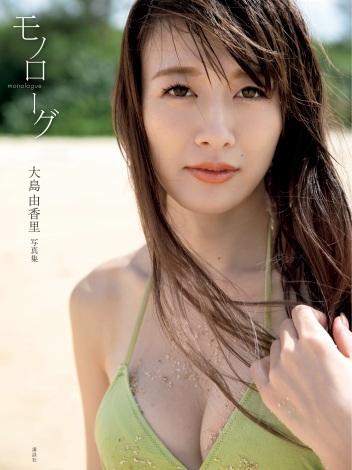 大島由香里ファースト写真集『モノローグ』書影(C)講談社西條彰仁
