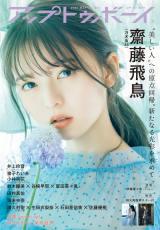 『アップトゥボーイ Vol.301』表紙を飾る乃木坂46・齋藤飛鳥