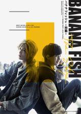 舞台『BANANA FISH』舞台化決定、公開されたキービジュアル (C)吉田秋生・小学館/「BANANA FISH」The Stage 製作委員会