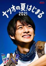 『ムヒシリーズ』新イメージキャラクターに就任した平野紫耀(King & Prince)