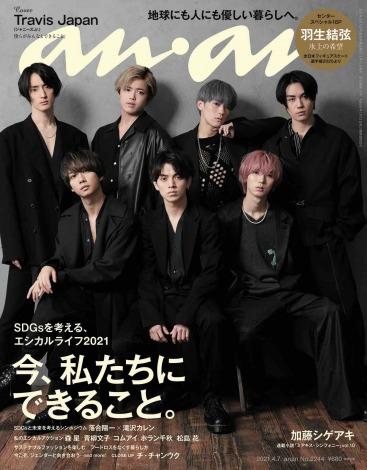 31日発売の『anan』で表紙に2度目の登場を果たすTravis Japan(C)マガジンハウス