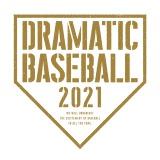『DRAMATIC BASEBALL』 (C)日本テレビ