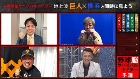 「野球脳サバイバルナイター」に出演するNON STYLE・井上裕介、スピードワゴン・小沢一敬、TIMのレッド吉田の3人。解説は井端弘和