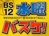 BS12 水曜バスケ!Bリーグ LIVE「横浜ビー・コルセアーズ VS. 宇都宮ブレックス」でTravis Japanの吉澤閑也が中継に初挑戦
