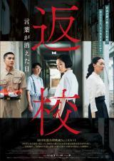 映画『返校 言葉が消えた日』(2021年7月公開)メインビジュアル(C) 1 Production Film Co. ALL RIGHTS RESERVED.
