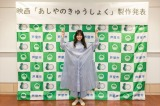 映画『あしやのきゅうしょく』(2022年公開)製作発表記者会見に出席した松田るか