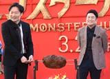 映画『モンスターハンター』公開直前イベントに出席した和牛(左から)川西賢志郎、水田信二(C)ORICON NewS inc.
