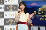 『ARUHI presents 本当に住みやすい街大賞 2021 in 静岡』に出席した竹内由恵アナウンサー