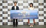 『ARUHI presents 本当に住みやすい街大賞 2021 in 静岡』に出席した(左から)竹内由恵アナウンサー、柴田英嗣