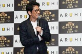 『ARUHI presents 本当に住みやすい街大賞 2021 in 静岡』に出席したアンタッチャブル・柴田英嗣