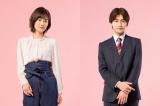 4月スタートの新ドラマ『着飾る恋には理由があって』に出演する(左から)山下美月、高橋文哉(C)TBS