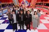 23日放送のバラエティー特番『人を見た目で判断するな!』(C)カンテレ