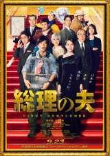 映画『総理の夫』(9月23日公開)ポスタービジュアル (C)2021「総理の夫」製作委員会