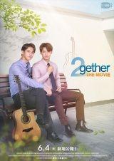 映画『2gether THE MOVIE』 6月4日(金))TOHOシネマズ日比谷ほか全国公開(C)GMMTV