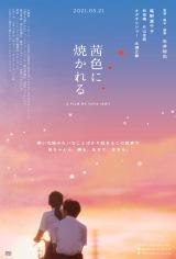 映画『茜色に焼かれる』予告編