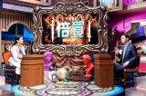 土曜☆ブレイク枠『クイズ!倍買』に出演する(左から)アンミカ、設楽統 (C)TBS