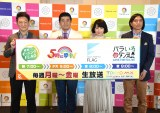 TOKYO MX『2021年4月改編』記者発表会に出席した(左から)堀潤、垣花正、平井理央、ふかわりょう (C)ORICON NewS inc.