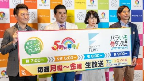 TOKYO MX『2021年4月改編』記者発表会に出席した(左から)堀潤、垣花正、平井理央、ふかわりょう