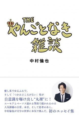 中村倫也の初エッセイ『THE やんごとなき雑談』重版が決定
