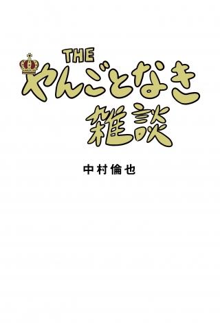 中村倫也の初エッセイ『THE やんごとなき雑談』表紙