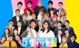 新バラエティ番組『ラヴィット!』月曜日から金曜日までの曜日レギュラー17組が決定 (C)TBS