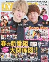 「月刊TVガイド5月号」表紙は関ジャニ∞の横山裕と丸山隆平 (C)東京ニュース通信社