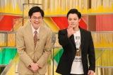 25日放送のフジテレビ系『直撃!シンソウ坂上SP』に出演する東京ホテイソン(C)フジテレビ