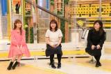 25日放送のフジテレビ系『直撃!シンソウ坂上SP』に出演する(左から)生見愛瑠、吉住、ヒコロヒー(C)フジテレビ