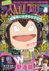 コミカライズ版『キャラクター』は3月27日発売の「月刊!スピリッツ」(小学館)5月号から短期集中連載後