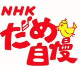 『NHKだめ自慢』ロゴ (C)NHK