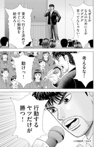 漫画『ドラゴン桜』カット
