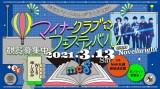 リアル&オンラインで観覧参加者募集中(2月24日まで) (C)NHK