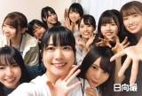 『日向撮 VOL.01』セブンネット特典ポストカード