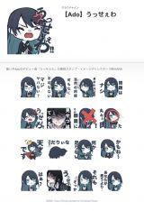 Adoデビュー曲「うっせぇわ」LINEスタンプ