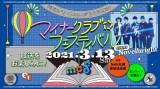 『アオハル甲子園〜マイナークラブ☆フェスティバル〜』北海道の総合テレビで3月26日放送(※釧路・根室地方を除く) (C)NHK