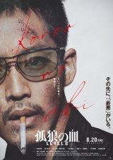 映画『孤狼の血 LEVEL2』(8月20日公開) ティザービジュアル(C)2021「孤狼の血 LEVEL2」製作委員会