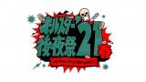 『オールスター後夜祭』ロゴ(C)TBS