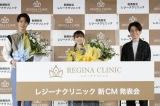 美容皮膚科・レジーナクリニックの新テレビCM発表会の模様
