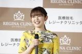 美容皮膚科・レジーナクリニックの新テレビCM発表会に参加した矢作穂香