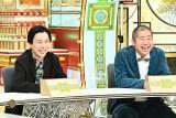 26日放送のバラエティー『中居正広の金曜日のスマイルたちへ』(C)TBS