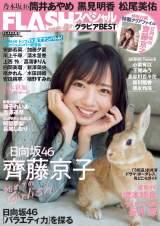 『FLASHスペシャル』グラビアBEST2021年春号表紙(C)藤城貴則、光文社