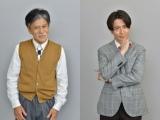 新水曜ドラマ『恋はDeepに』に出演する橋本じゅん、藤森慎吾 (C)日本テレビ