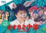 4月16日スタートの『オオカミ少年』ポスタービジュアル(C)TBS